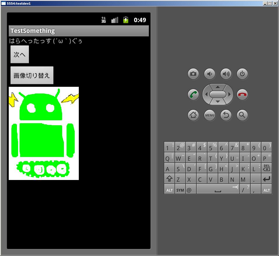 状態保存のサンプルプログラム実行画面