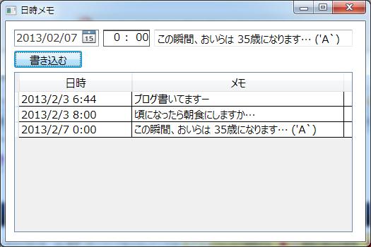 WPF + MVVM で時刻入力コントロール